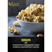 DARK Virginia Original Попкорн 50гр