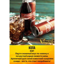 HEAVY Virginia Original Кола 50гр