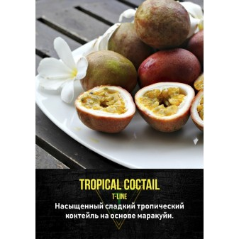 T-LINE Virginia Original Tropical Coctail 100гр на сайте Севас.рф