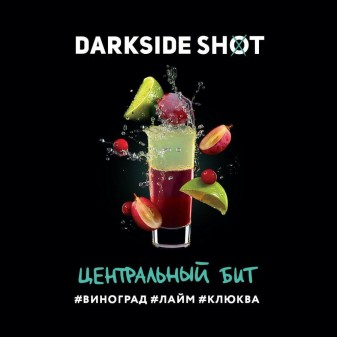 DARKSIDE SHOT Центральный Бит 120г на сайте Севас.рф