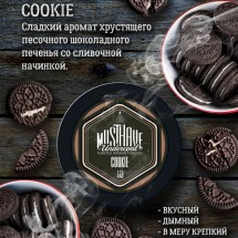 MUSTHAVE  COOKIE - Печенье 125гр