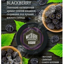 MUSTHAVE BLACKBERRY - Ежевика 125гр