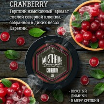 MUSTHAVE  CRANBERRY - Клюква 125гр